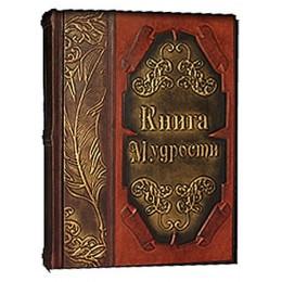 """""""Книга Мудрости"""" в кожаном переплете"""