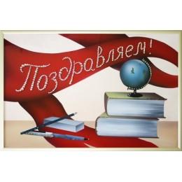 """Картина Сваровски """"Поздравление"""", 30 х 20 см"""
