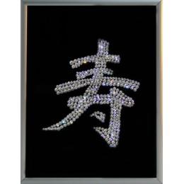 """Картина с кристаллами Swarovski """"Иероглиф - Долголетие"""" 15х20 см"""