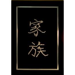 """Картина с кристаллами Swarovski """"Иероглиф - Гармония в семье"""" 25х35 см"""