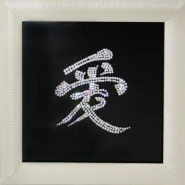 "Картина с кристаллами Swarovski ""Иероглиф - Любовь"" 31х31 см"
