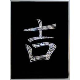 """Картина с кристаллами Swarovski """"Иероглиф - Удача"""" 30х40 см"""
