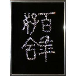 """Картина с кристаллами Swarovski """"Иероглиф-100 лет Счастья"""", 15х20см"""