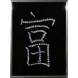 """Картина с кристаллами Swarovski """"Иероглиф-Богатство"""", 15х20см"""