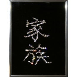 """Картина с кристаллами Swarovski """"Иероглиф-Гармония в семье"""", 15х20см"""