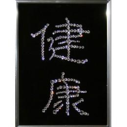 "Картина с кристаллами Swarovski ""Иероглиф-Здоровье"", 15х20см"