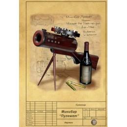 Мини бар для водки «Пулемет Максим»
