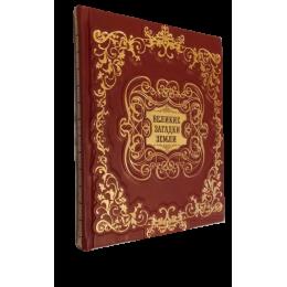 """Подарочная книга в кожаном переплете """"Великие загадки Земли"""""""