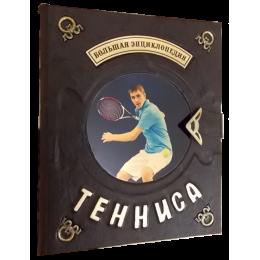 """Подарочная книга в кожаном переплете """"Большая энциклопедия тенниса"""""""