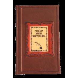 """Подарочная книга в кожаном переплете """"Именной ежедневник 1"""""""