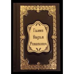 """Подарочная книга в кожаном переплете """"Именной ежедневник 5"""""""