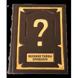 """Подарочная книга в кожаном переплете """"Великие тайны прошлого"""""""
