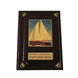 """Книга """"Парусные яхты. История и современность"""""""