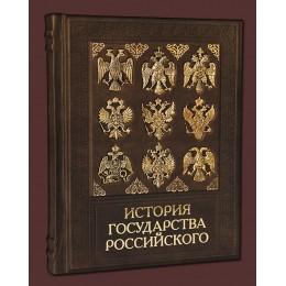 """Книга подарочная """"История Государства Российского"""""""