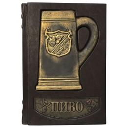 """Книга подарочная """"Пиво. Иллюстрированная энциклопедия"""""""
