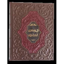 """Книга ручной работы """"История Ислама"""""""