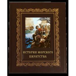 """Книга ручной работы """"История морского пиратства"""""""