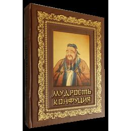 """Книга ручной работы """"Мудрость Конфуция"""""""