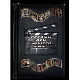 """Книга ручной работы """"Первый век нашего кино"""""""