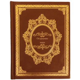 """Книга ручной работы в кожаном переплёте """"Остроумие мира"""""""