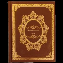 """Книга ручной работы в кожаном переплёте """"Православный храм"""""""