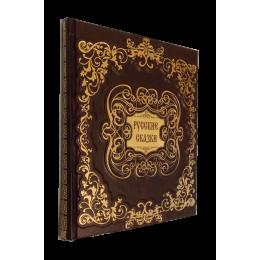 """Книга ручной работы в кожаном переплёте """"Русские сказки"""""""