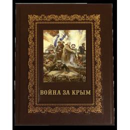 """Книга ручной работы """"Война за Крым"""" в рассказах и мемуарах"""
