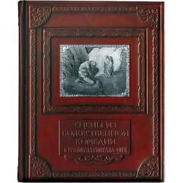 """Книга """"Сцены из Божественной Комедии в иллюстрациях Гюстава Доре"""""""