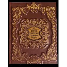 """Книга """"Шедевры европейских художников"""""""