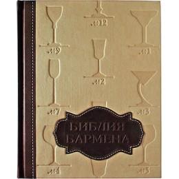 """Книга в кожаном переплете """"Библия Бармена"""""""