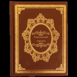"""Книга в кожаном переплете """"Классический гороскоп"""""""