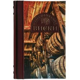 """Книга в кожаном переплете """"Классификация Виски"""""""