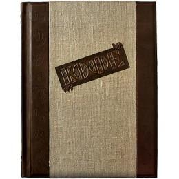 """Книга в кожаном переплете """"Кофе. Торжество многообразия"""""""