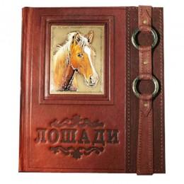 """Книга в кожаном переплете """"Лошади. Новая энциклопедия"""""""