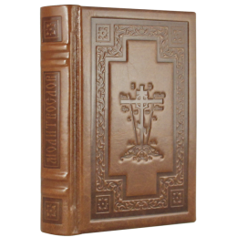 """Книга в кожаном переплете """"Молитвослов"""""""
