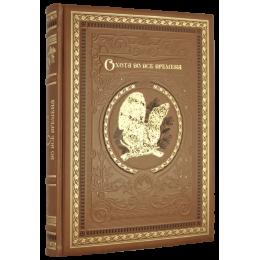 """Книга в кожаном переплете """"Охота на все времена"""""""