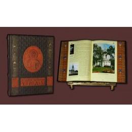 """Книга в кожаном переплете """"Православный храм"""""""