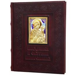 """Книга в кожаном переплете """"Праздники и святыни православия"""""""