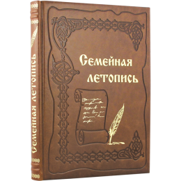 """Книга в кожаном переплете """"Семейная летопись"""""""