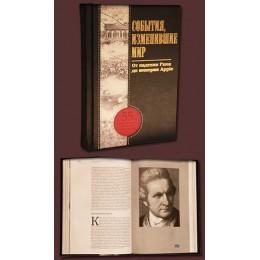 """Книга в кожаном переплете """"События, изменившие мир"""""""