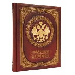 """Книга в кожаном переплете """"Великая Россия"""""""