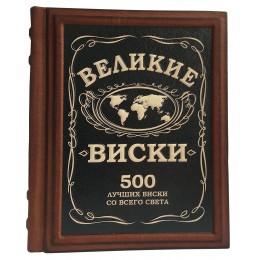 """Книга в кожаном переплете """"Великие виски. 500 лучших виски со всего света"""""""