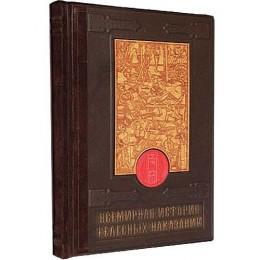 """Книга в кожаном переплете """"Всемирная история телесных наказаний"""""""