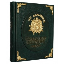"""Книга в кожаном переплете """"Жизнь и ловля пресноводных рыб"""""""