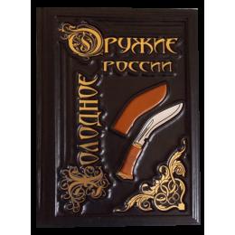 """Книга в кожаном переплёте """"Холодное оружие России"""""""
