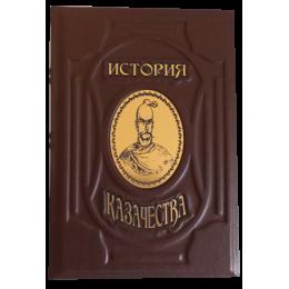 """Книга в кожаном переплёте """"История казачества"""""""