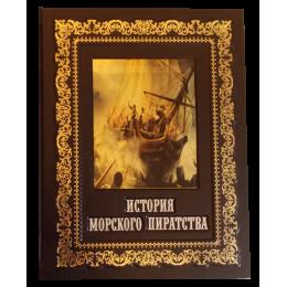 """Книга в кожаном переплёте """"История морского пиратства"""""""