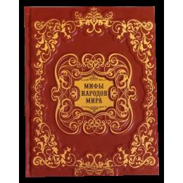 """Книга в кожаном переплёте """"Мифы народов мира"""""""
