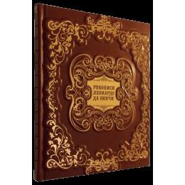 """Книга в кожаном переплёте """"Рукописи Леонардо да Винчи"""""""