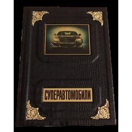 """Книга в кожаном переплёте """"Суперавтомобили"""""""